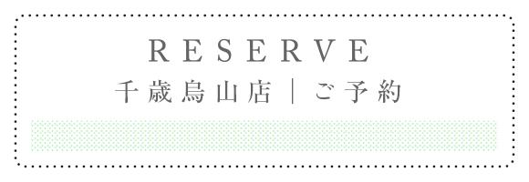 RESERVE 千歳烏山店 ご予約