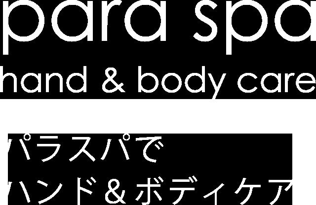 para spa-パラスパでハンド&ボディケア お取り扱いしております-