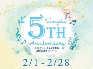 5周年記念イベントのお知らせ