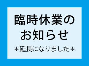 【休業延長】臨時休業のお知らせ
