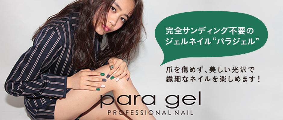 パラジェル-爪に優しいジェルネイル-