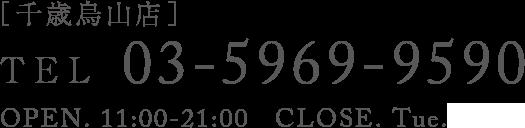 千歳烏山店 TEL:03-5969-9590 OPEN:11:00~21:00 CLOSE:火曜日