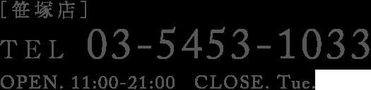 笹塚店 TEL:03-5453-1033 OPEN:11:00~21:00 CLOSE:火曜日