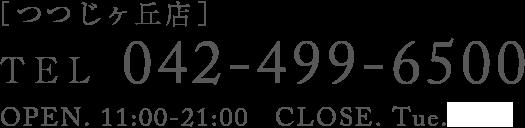 つつじヶ丘店 TEL:042-499-6500 OPEN:11:00~21:00 CLOSE:火曜日